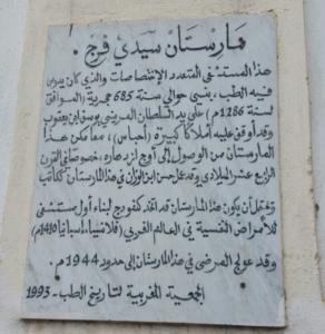 لوحة تذكارية لماريستان سيدي فرج في المدينة القديمة لفاس