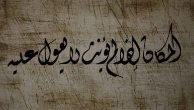 ابن عربي