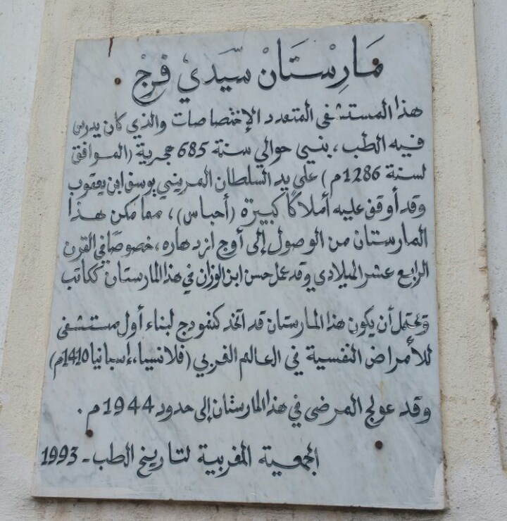 بيمارستان سيدي فرج - فاس