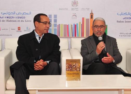 محمد الأشعري وعبد الكريم الجويطي