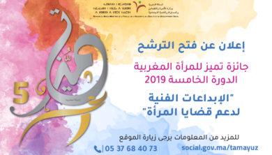 جائزة تميز المرأة المغربية