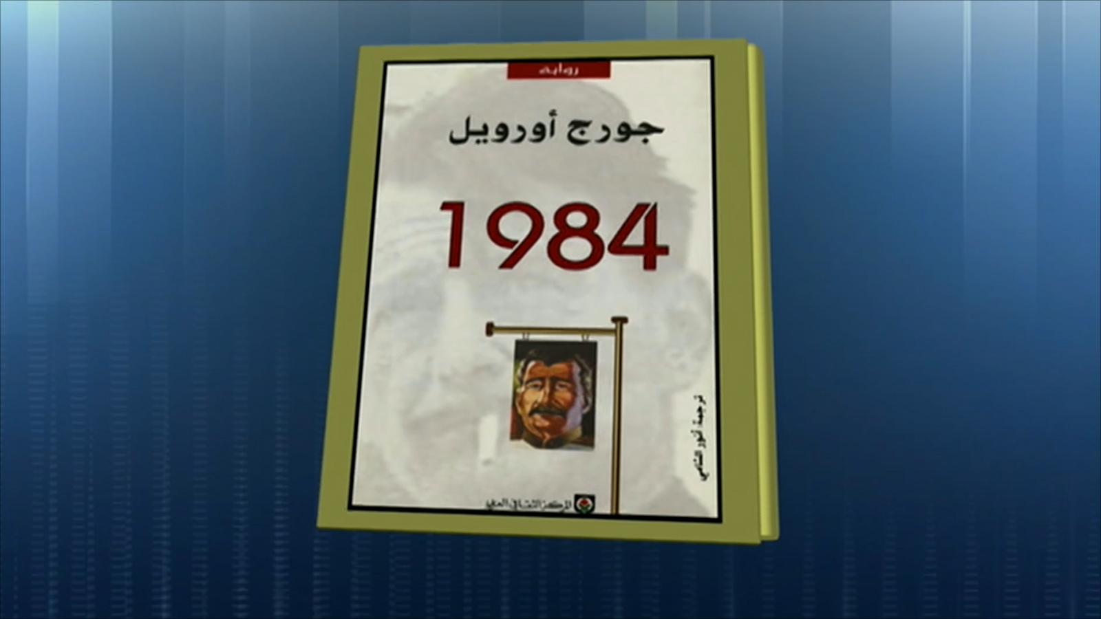 1984 لجورج أورويل