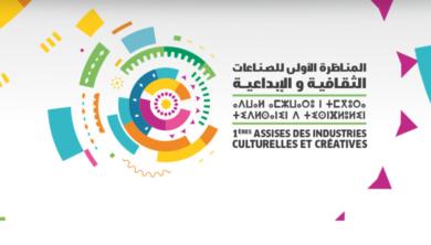 المناظرة الأولى للصناعات الثقافية والإبداعية