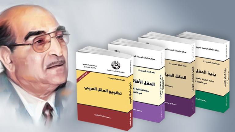 محمد عابد الجابري Mohamed Abed Al-Jabri