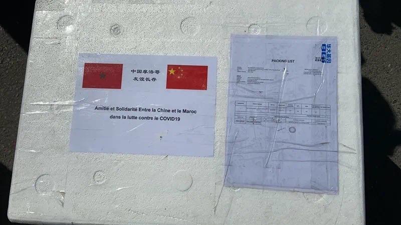 الصين مساعدات