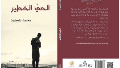 محمد بنميلود الحي الخطير