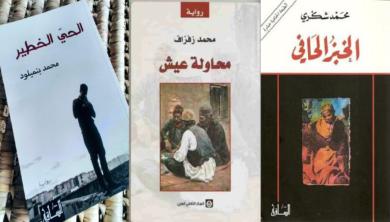 محمد شكري Mohamed Choukri