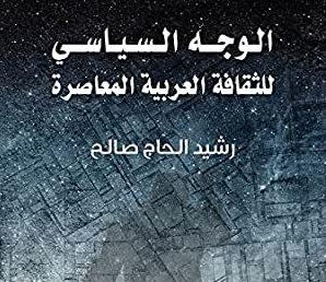 الوجه السياسي للثقافة العربية المعاصرة