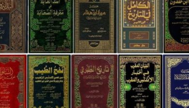 كتب التاريخ الإسلامي
