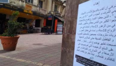 ملصقات طنجة