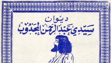 عبد الرحمن المجذوب
