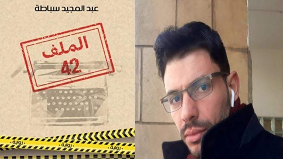 عبد المجيد سباطة abdelmajid sebata
