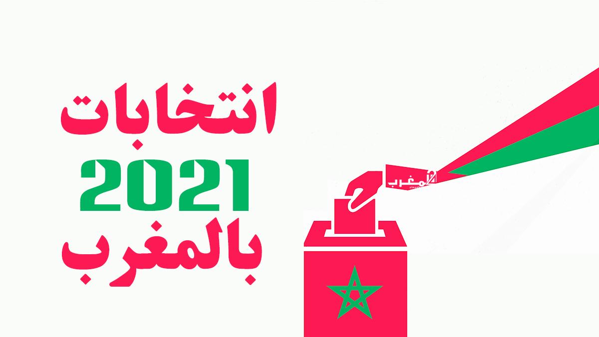 انتخابات المغرب 2021